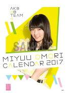 (卓上)AKB48 大森美優 カレンダー 2017【楽天ブックス限定特典付】