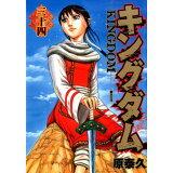 キングダム(34) (ヤングジャンプコミックス)