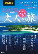 京阪神発1泊2日大人の小さな旅