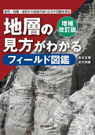 増補改訂版 地層の見方がわかるフィールド図鑑 岩石・地層・地形から地球の成り立ちや活動を知る [ 青木 正博 ]