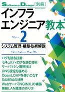 インフラエンジニア教本(volume 2)