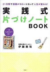 21日間で部屋がきれいになって人生が変わる!実践式片づけノートBOOK