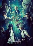舞台「文豪ストレイドッグス 三社鼎立」【Blu-ray】