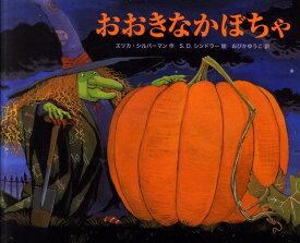 おおきなかぼちゃ (主婦の友はじめてブック) [ エリカ・シルヴァマン ]