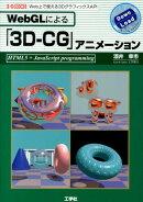 WebGLによる「3D-CG」アニメーション