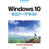Windows 10セミナーテキスト