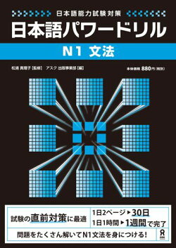 日本語パワードリルN1文法