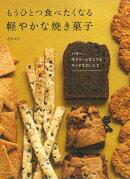 【バーゲン本】もうひとつ食べたくなる軽やかな焼き菓子