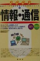 情報・通信(2003年版)