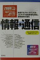 情報・通信(2004年版)