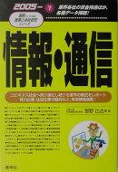 情報・通信(2005年版)