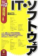 IT・ソフトウェア(2007年度版)