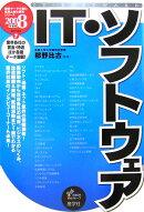 IT・ソフトウェア(2008年度版)