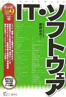 IT・ソフトウェア(2009年度版)