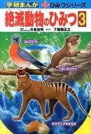 絶滅動物のひみつ(3)