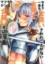 今まで一度も女扱いされたことがない女騎士を女扱いする漫画(2) (シリウスKC) [ マツモト ケンゴ ]