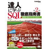 達人に学ぶSQL徹底指南書第2版 (CodeZine books)