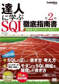 達人に学ぶSQL徹底指南書 第2版 初級者で終わりたくないあなたへ (CodeZine BOOKS) [ ミック ]