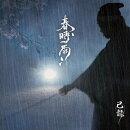 春時雨 (初回限定盤A CD+DVD)