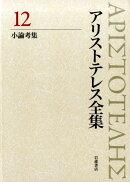 アリストテレス全集(12)