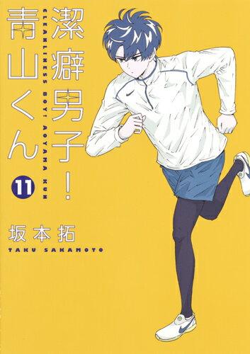 潔癖男子! 青山くん 11 (ヤングジャンプコミックス) [ 坂本 拓 ]