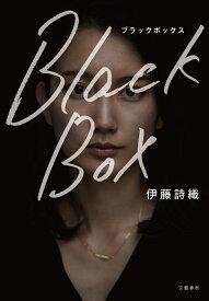 Black Box [ 伊藤 詩織 ]