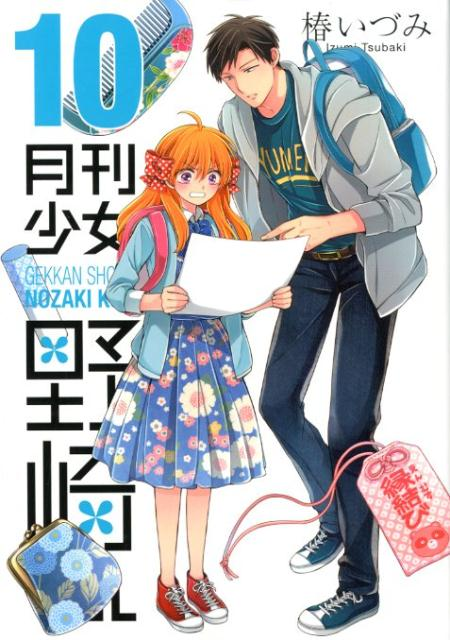 月刊少女野崎くん(10) (ガンガンコミックス ONLINE) [ 椿いづみ ]