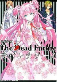 サバンナゲーム The Dead Future (小学館クリエイティブ単行本) [ 黒井嵐輔 ]
