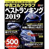 中古ゴルフクラブベストランキング(2019) 人気・実力の500機種売買価格掲載! (プレジデントムック)