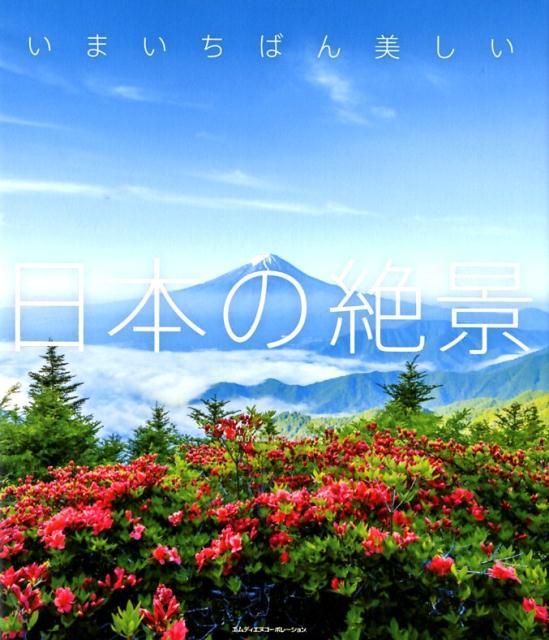 いまいちばん美しい日本の絶景
