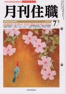 月刊住職(2020 7)