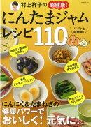 【バーゲン本】村上祥子の超健康!にんたまジャムレシピ110