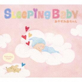 スリーピング・ベイビー~おやすみ赤ちゃん/α波オルゴール [ (オルゴール) ]