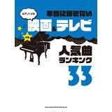 本当に弾きたい映画&テレビ人気曲ランキング33 中級 (ピアノ・ソロ)