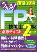 うかる!FP技能士2級・AFP必修テキスト(2013-2014年版)
