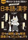 眠れなくなるほど面白い 図解 大人のための日本語と漢字 日々の疑問と謎を解消 語彙力もコミュ力もUP? [ 山口 謠司 ]