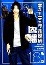 キューティクル探偵因幡(16) (Gファンタジーコミックス) [ もち ]