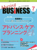 Nursing BUSiNESS(vol.13 no.7(201)
