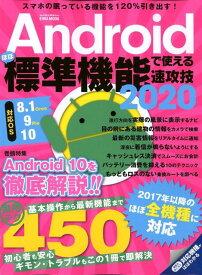 Androidほぼ標準機能で使える速攻技(2020) (EIWA MOOK らくらく講座 340)