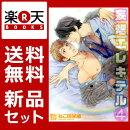 妄想エレキテル 1-4巻セット