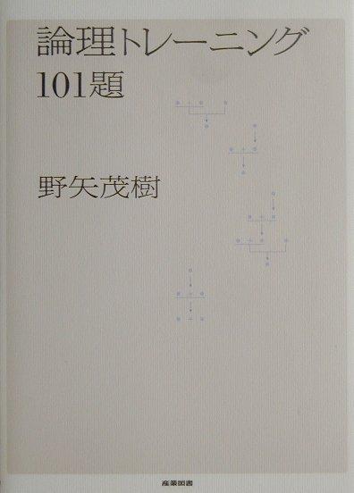 論理トレーニング101題 [ 野矢茂樹 ]