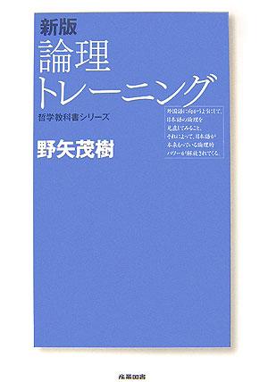 論理トレーニング新版 (哲学教科書シリーズ) [ 野矢茂樹 ]
