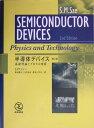 半導体デバイス第2版 基礎理論とプロセス技術 [ S.M.シー ]