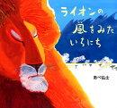 ライオンの風をみたいちにち