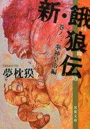 新・餓狼伝(巻ノ2)
