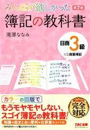 みんなが欲しかった 簿記の教科書 日商3級 商業簿記 第7版