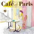 カフェ・ド・パリ〜あの日、シャンゼリゼ通りで〜