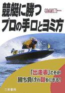 競艇に勝つプロの手口とヨミ方
