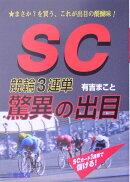 SC競輪3連単驚異の出目