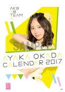 (卓上)AKB48 岡田彩花 カレンダー 2017【楽天ブックス限定特典付】